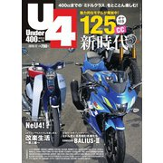 Under400(アンダーヨンヒャク) No.79(クレタパブリッシング) [電子書籍]