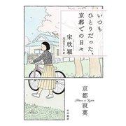 いつもひとりだった、京都での日々(早川書房) [電子書籍]