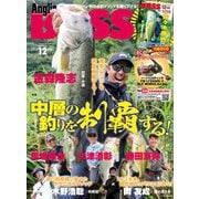 Angling BASS 2019年12月号(コスミック出版) [電子書籍]