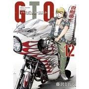 GTO パラダイス・ロスト(12)(講談社) [電子書籍]