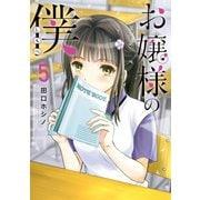 お嬢様の僕(5)(講談社) [電子書籍]