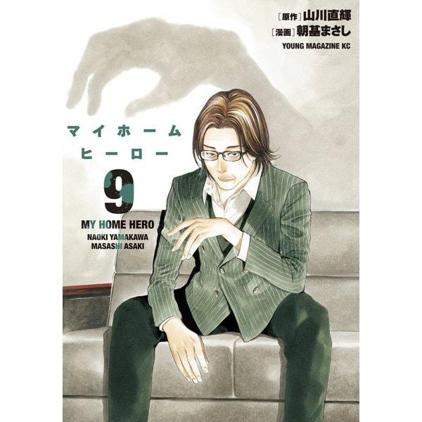 マイホームヒーロー(9)(講談社) [電子書籍]