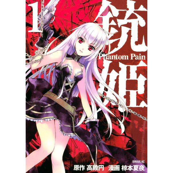 銃姫 Phantom Pain(1)(講談社) [電子書籍]