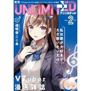 月刊 UNLIMITED vol.2(アンリミテッド) [電子書籍]