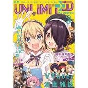 月刊 UNLIMITED vol.3(アンリミテッド) [電子書籍]