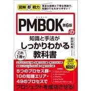 図解即戦力 PMBOK第6版の知識と手法がこれ1冊でしっかりわかる教科書(技術評論社) [電子書籍]