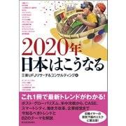 2020年 日本はこうなる(東洋経済新報社) [電子書籍]