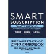 SMARTサブスクリプション―第3世代サブスクリプションがBtoBに革命を起こす!(東洋経済新報社) [電子書籍]