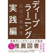 ディープラーニング活用の教科書 実践編(日経BP社) [電子書籍]