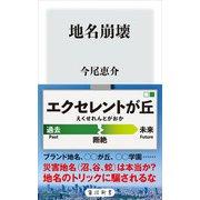 地名崩壊(KADOKAWA) [電子書籍]