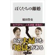 ぼくたちの離婚(KADOKAWA) [電子書籍]