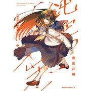 鈍色のカメレオン (2)(KADOKAWA) [電子書籍]