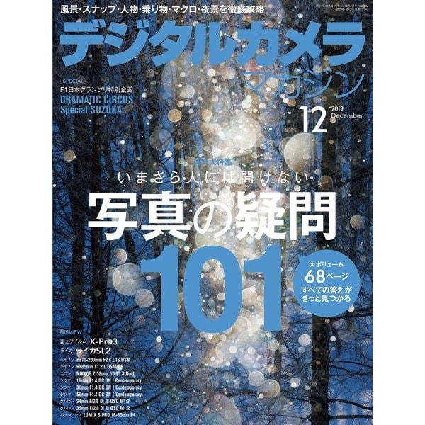 デジタルカメラマガジン 2019年12月号(インプレス) [電子書籍]