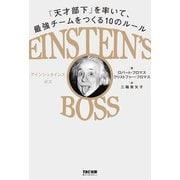 EINSTEIN'S BOSS アインシュタインズ・ボス(TAC出版) [電子書籍]