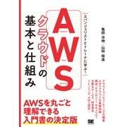 AWSクラウドの基本と仕組み(翔泳社) [電子書籍]