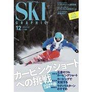 スキーグラフィック 486(芸文社) [電子書籍]