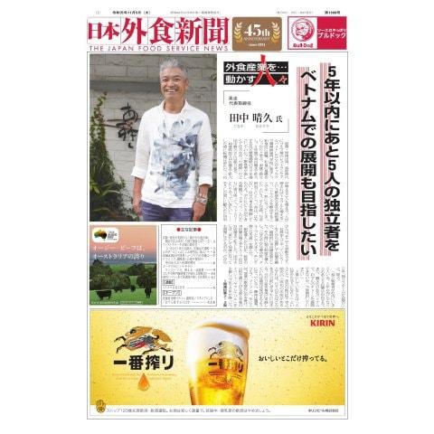 日本外食新聞 2019/11/5号(外食産業新聞社) [電子書籍]