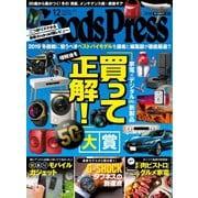 月刊GoodsPress(グッズプレス) 2019年12月号(徳間書店) [電子書籍]