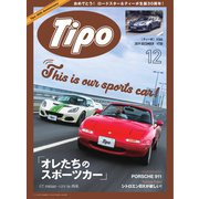Tipo(ティーポ) No.366(ネコ・パブリッシング) [電子書籍]