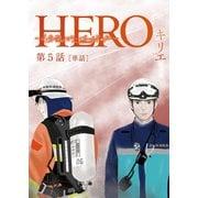 HERO ~4分間のマリーゴールドbefore~【単話】 5(小学館) [電子書籍]