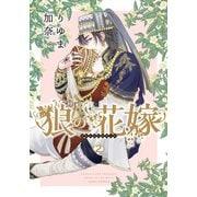 狼の花嫁 2(ダリアコミックスe) [電子書籍]