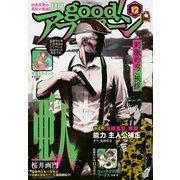 good!アフタヌーン 2019年12号 (2019年11月7日発売)(講談社) [電子書籍]