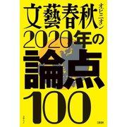 文藝春秋オピニオン 2020年の論点100(文藝春秋) [電子書籍]