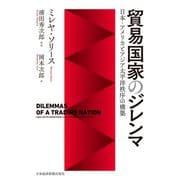 貿易国家のジレンマ 日本・アメリカとアジア太平洋秩序の構築(日経BP社) [電子書籍]