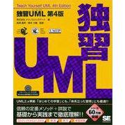 独習UML 第4版(翔泳社) [電子書籍]