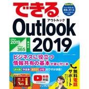 できるOutlook 2019 Office 2019/Office365両対応 ビジネスに役立つ情報共有の基本が身に付く本(インプレス) [電子書籍]