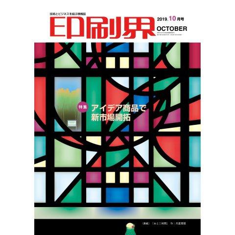 印刷界 10月号(日本印刷新聞社) [電子書籍]