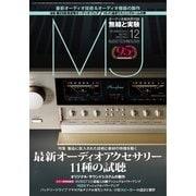 MJ無線と実験 2019年12月号(誠文堂新光社) [電子書籍]