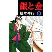 銀と金 9(フクモトプロ/highstone,Inc.) [電子書籍]