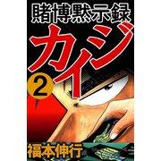 賭博黙示録カイジ 2(フクモトプロ/highstone,Inc.) [電子書籍]
