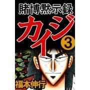 賭博黙示録カイジ 3(フクモトプロ/highstone,Inc.) [電子書籍]