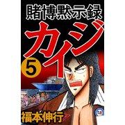 賭博黙示録カイジ 5(フクモトプロ/highstone,Inc.) [電子書籍]
