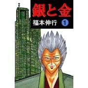 銀と金 1(フクモトプロ/highstone,Inc.) [電子書籍]