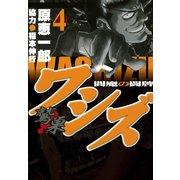 ワシズ 閻魔の闘牌 4(フクモトプロ/highstone,Inc.) [電子書籍]