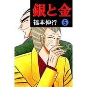 銀と金 5(フクモトプロ/highstone,Inc.) [電子書籍]
