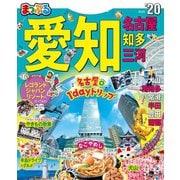 まっぷる 愛知 名古屋 知多・三河'20(昭文社) [電子書籍]