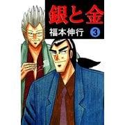 銀と金 3(フクモトプロ/highstone,Inc.) [電子書籍]