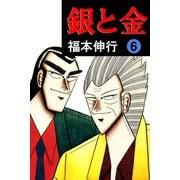 銀と金 6(フクモトプロ/highstone,Inc.) [電子書籍]
