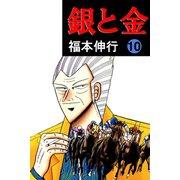 銀と金 10(フクモトプロ/highstone,Inc.) [電子書籍]