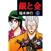 銀と金 11(フクモトプロ/highstone,Inc.) [電子書籍]