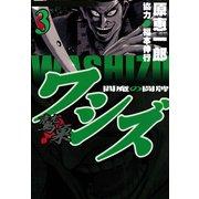 ワシズ 閻魔の闘牌 3(フクモトプロ/highstone,Inc.) [電子書籍]