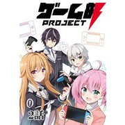 ゲーム部プロジェクト【単話版】 2話(Unlimited) [電子書籍]