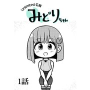 Unlimited広報 みどりちゃん【単話版】 1話(Unlimited) [電子書籍]