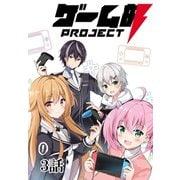 ゲーム部プロジェクト【単話版】 3話(Unlimited) [電子書籍]