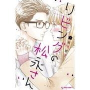 リビングの松永さん(7)(講談社) [電子書籍]