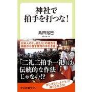 神社で拍手を打つな! 日本の「しきたり」のウソ・ホント(中央公論新社) [電子書籍]